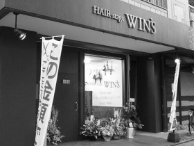 Hair-stage WIN'Sの求人情報