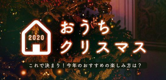 おうちクリスマスの楽しみ方