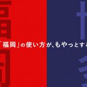 「博多」と「福岡」の使い方が、もやっとする福岡人。アイキャッチ
