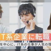 福岡のIT系企業に転職したい!若い人を中心に、IT系の仕事が人気の理由とは?アイキャッチ