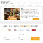 福岡の仕事を探すなら?求人サイトを賢く使おう!