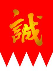 180px-Flag_of_Shinsengumi_svg