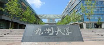 九州大学JPG