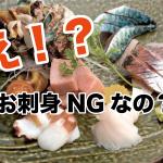 刺身は食べられない?福岡に来る前に知っておきたい3つの屋台事情