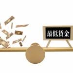 2019年最低賃金の動向は?全国と福岡の比較と確認の必要性