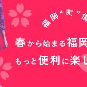 """春から始まる福岡生活を、もっと便利に楽しくしよう!福岡""""町""""情報アイキャッチ"""