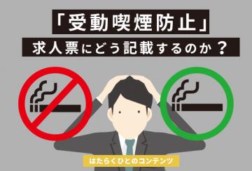 受動喫煙防止について