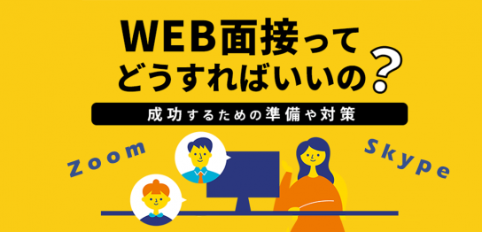 WEB面接ってどうすればいいの?