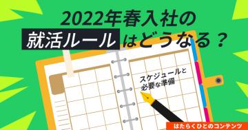 2022年春入社の 就活ルールはどうなる?
