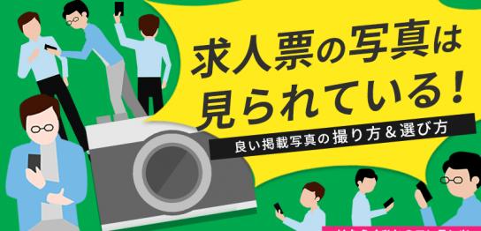 求人票の写真は見られている!良い掲載写真の撮り方&選び方アイキャッチ