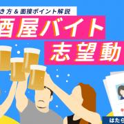 居酒屋バイト!志望動機の書き方紹介
