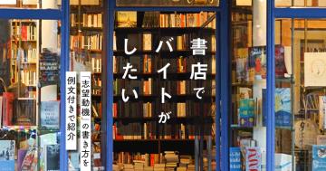 書店でバイトがしたい!志望動機の書き方