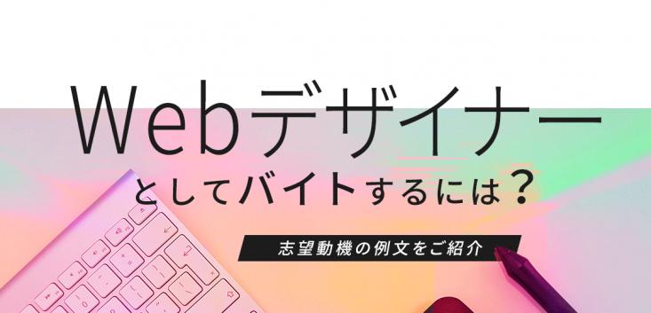 Webデザイナーとしてバイトしたい!