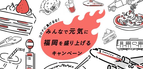 コロナに負けるな!みんなで元気に福岡を盛り上げるキャンペーンを紹介アイキャッチ