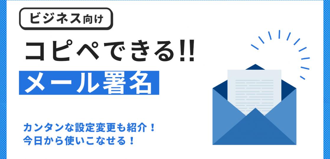 メール署名