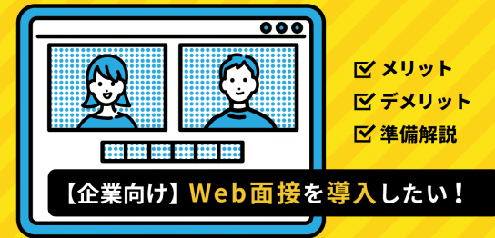 Web面接の導入