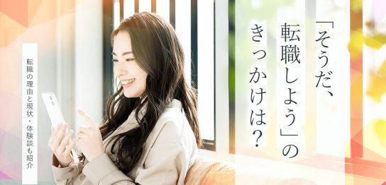 スマホを笑顔で操作する女性