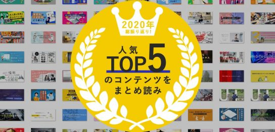 2020年総振り返り!人気TOP5のコンテンツをまとめ読みアイキャッチ