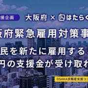 「大阪府緊急雇用対策事業」大阪府民を新たに雇用すると最大25万円の支援金が受け取れます!
