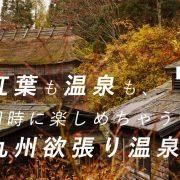 秋を満喫!紅葉も温泉も、同時に楽しめちゃう九州欲張り温泉7選!