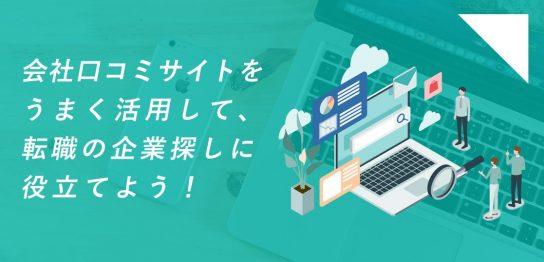 会社口コミサイトをうまく活用して、転職の企業探しに役立てよう!