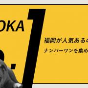 福岡が人気あるのはどうして?ナンバーワンを集めたら見えてきた!
