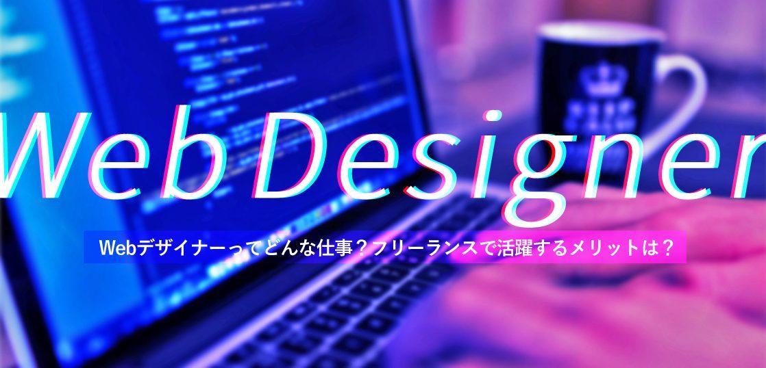 Webデザイナーってどんな仕事?フリーランスで活躍するメリットは?アイキャッチ