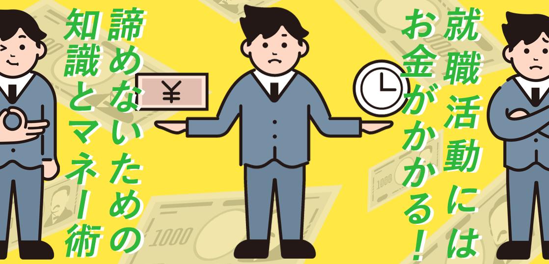 就職活動にはお金がかかる!諦めないための知識とマネー術