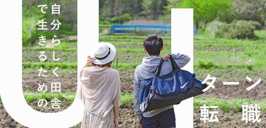 田舎で自分らしく生きるための「U・Iターン転職」アイキャッチ