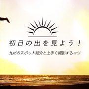 初日の出を見よう!九州のスポット紹介と上手く撮影するコツアイキャッチ