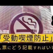 求人票の受動喫煙防止記載について