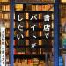 書店でバイトがしたい!志望動機紹介